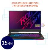 ASUS G531GU-0151B9750H 15.6吋 ◤0利率◢ ROG 電競 筆電 (i7-9750H/8GD4/1TSSD/W10)