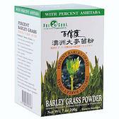 綠源寶~百信度明日葉大麥苗粉200公克/盒
