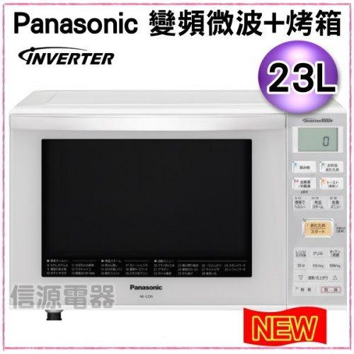 【信源】23公升~【Panasonic微電腦變頻微波爐+烤箱】《NN-C236》*線上刷卡*