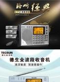 Tecsun/德生 PL-380高考收音機全波段校園廣播英語聽力考試 【熱賣新品】
