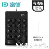 數字小鍵盤無線數字小鍵盤巧克力筆記本電腦外接財務會計迷你USB有線免切換 艾家生活館