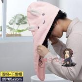 幹髮帽 女吸水擦頭髮洗頭巾速幹神器可愛浴帽加厚超強包頭毛巾長髮 4色