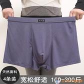 4條裝 男士特大碼內褲純棉加肥加大200斤超大號寬松薄款短褲【公主日記】