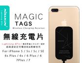 【NILLKIN】Lightning 蘋果 iPhone 5 6 SE 無線充電片能量貼感應貼片支援所有無線充電盤