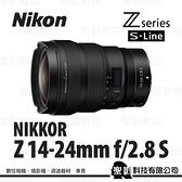 【聖影數位】Nikon Z 14-24mm f/2.8 S Z接環 F2.8大光圈超廣角變焦鏡 平行輸入