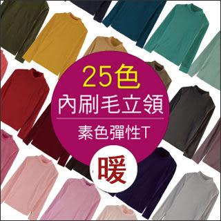 ☆Funs芳子時尚☆【A190097】超彈性保暖純色立領內刷毛T-25色 現+預