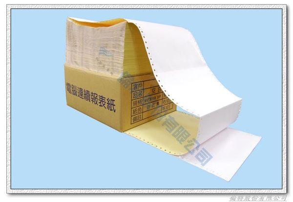 【倫特】電腦連續報表紙 9.5×11×3P‧白紅黃‧全頁‧中一刀‧80行‧A4