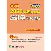 研究所2020試題大補帖【統計學(3)經濟所】(106~108年試題),
