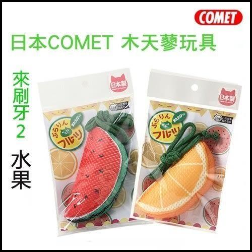 *WANG*日本COMET 木天蓼玩具 來刷牙2 水果