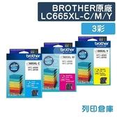 原廠墨水匣 BROTHER 3彩 高容量 LC665XL C/M/Y /適用 Brother MFC J2320/J2720