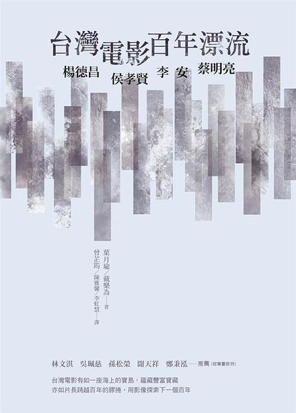 (二手書)台灣電影百年漂流:楊德昌、侯孝賢、李安、蔡明亮
