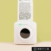 現貨喵喵機P1熱敏打印機手機照片口袋便攜式小型迷你藍芽學生錯題機【全館免運】