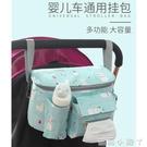 嬰兒車掛包寶寶推車掛袋多功能掛鉤收納儲物袋子bb車傘車置物籃架 蘿莉新品