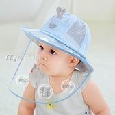 兒童帽子嬰兒帽子春秋薄款防護帽飛沫隔離面罩遮臉嬰幼兒漁夫帽寶寶兒童帽2月24 快速出貨
