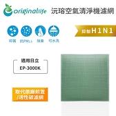 適用:日立 EP-3000K【Original life】長效可水洗 空氣清淨機濾網