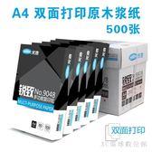 A4紙打印復印紙 70g80g單包500張辦公用紙多功能白紙5包整箱影印紙 LH6343【3C環球數位館】