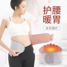 護腰帶保暖自發熱女腰部暖宮神器防寒護胃產婦護腹部肚子男士專用 星河光年