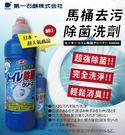 日本品牌【第一石鹼】馬桶清潔劑(消臭 除...