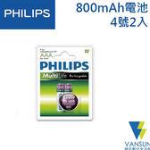 【全新福利品】PHILIPS 飛利浦 鎳氫低自放充電電池4號2入【葳訊數位生活館】
