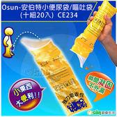 【Osun】安伯特小便尿袋/嘔吐袋 (十組20入) CE234