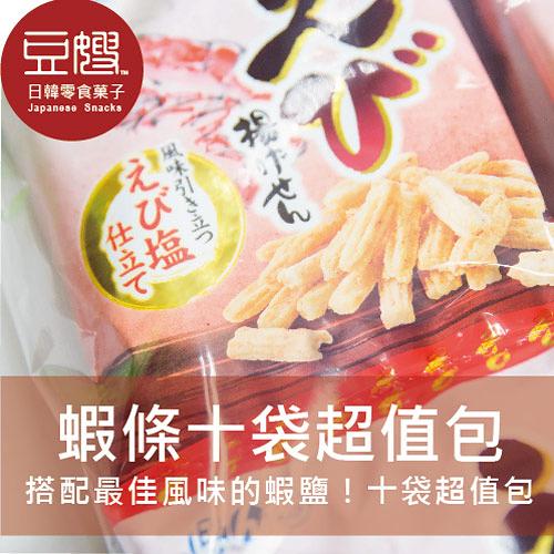 【豆嫂】日本零食 少爺邦知鹽味蝦條超值包(10包入)
