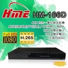 高雄/台南/屏東監視器 HM-166D 16CH 1080P 環名HME 四合一數位錄影主機 DVR主機