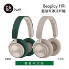 【天天限時 送B&O鑰匙圈】B&O BEO H9i 無線降噪耳罩式耳機 遠寬公司貨