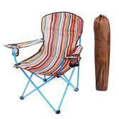 戶外折疊椅露營沙灘椅釣魚椅便攜折疊凳小凳子大號彩虹椅jy【中秋佳品】