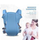 嬰兒背帶前抱后背四季 抱式無腰凳新生兒寶寶雙肩透氣腰店慶降價