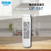 賀眾牌 UF-557 雙效銀添濾芯【水之緣】