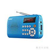 收音機  老人便攜式老年簡約迷你fm廣播半導體可充電隨身聽 KB11450【歐爸生活館】