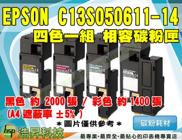EPSON C13S050611 ~ C13S050614 四色一組 相容碳粉匣→C1700/1750N/C1750W/CX17NF