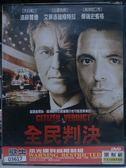 挖寶二手片-N16-007-正版DVD*電影【全民判決】-洛薛爾德*傑瑞史賓格