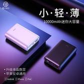行動電源便攜行動電源超薄迷你小米大容量行動電源10000毫安 3色