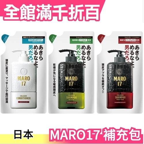 【補充包】日本製 MARO17 黑髮還原洗髮精 潤髮乳 300ml Black Plus MARO 17【小福部屋】