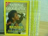 【書寶二手書T8/雜誌期刊_RHM】國家地理雜誌_2001/1~12月合售_尋找亞伯拉罕等