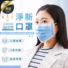 台灣製造 淨新口罩 舒適耳帶 防飛沫口罩 三層口罩 不織布口罩 防塵口罩【TNHA61】#捕夢網