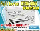 Fuji Xerox CT351055 原廠感光鼓 P225/P265/M225/M265 TMX20