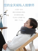 電動按摩U型枕頭護頸枕U形頸椎頸部旅行頸枕飛機護脖子u靠枕YYP町目家