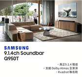 OPENBOX 送腳架 SAMSUNG 三星 HW-Q950T Soundbar 旗艦聲霸 ATOMS 家庭劇院 1年保