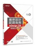 (二手書)TQC+編排設計認證指南 InDesign CS6