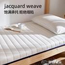 床墊乳膠床墊宿舍單人學生榻榻米軟墊租房專用1.2米0.9m1褥子地鋪睡墊YYS 【快速出貨】