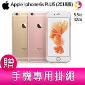 分期0利率 蘋果Apple iPhone 6S Plus 32GB 2018版智慧型手機   贈『 手機專用掛繩*1』