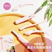 【4只裝】新手修眉刀女初學者刮眉刀眉毛刀片安全型套裝畫眉神器 京都3C