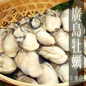 【屏聚美食網】日本2L巨無霸鮮美廣島牡蠣1包(1kg/包/25顆±5顆)_第2件以上每件↘698元