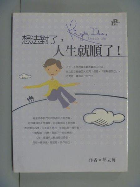【書寶二手書T3/勵志_GMY】想法對了人生就順了_邱立屏