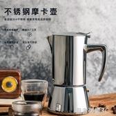 摩卡壺 摩卡壺家用煮咖啡的器具意大利不銹鋼意式手沖咖啡壺套裝YTL 皇者榮耀3C