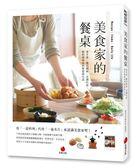 (二手書)美食家的餐桌:拿手菜、餐具器皿、烹調巧思,和料理專家們熱愛的生活