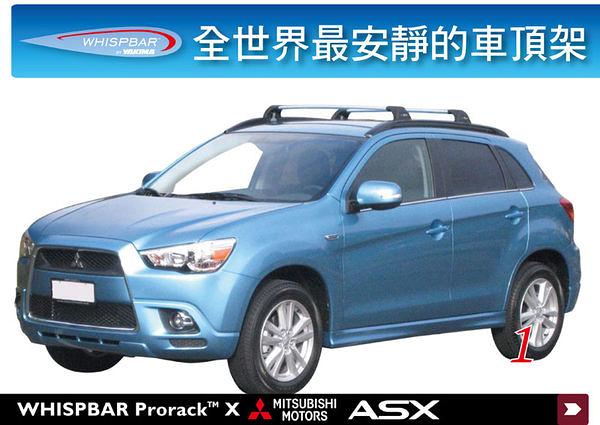 ∥MyRack∥WHISPBAR FLUSH BAR Mitsubishi ASX (RVR) 專用車頂架∥全世界最安靜的行李架 橫桿∥