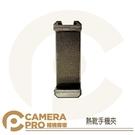 ◎相機專家◎ CameraPro 熱靴 手機夾 一字夾 加長版 通用 可用腳架 雲台 自拍桿 外接麥克風 補光燈